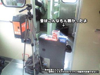 ワンマン列車運転席のすぐ後ろ