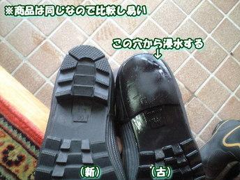 長靴の裏(底)の穴