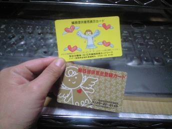 臓器提供意思カード