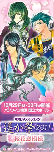 ネオロマンス・フェスタ 遙か祭2011〜桜花恋模様〜