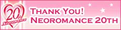 ネオロマンス20周年サイト
