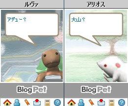 ブログペット画像その1(ルヴァさま&アリオス)